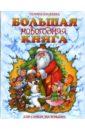 цена на Шалаева Галина Петровна Большая новогодняя книга для самых маленьких