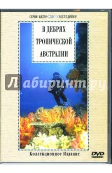 В дебрях тропической Австралии (DVD)
