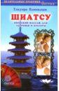 Намикоши Токуиро Шиатсу. Японский массаж для красоты и здоровья полярная наталья японский массаж лица метод асахи зоган