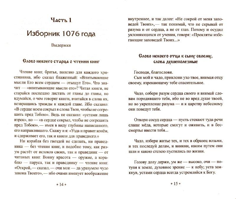 Иллюстрация 1 из 5 для Старая пословица не даром молвится - Владимир Колесов   Лабиринт - книги. Источник: Лабиринт