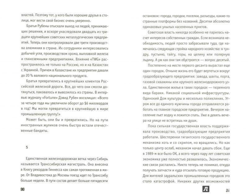 Иллюстрация 1 из 5 для Миллиардеры. Документальный роман - Илья Стогов | Лабиринт - книги. Источник: Лабиринт