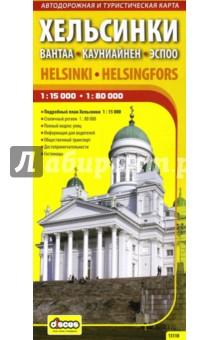 Хельсинки. Карта города и столичного региона (на русском языке)