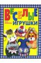 Селенова Ольга Веселые игрушки для дома