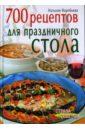 Воробьева Наталия Васильевна 700 рецептов для праздничного стола дыма а праздничное угощение за 30 минут