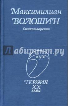 Волошин Максимилиан Александрович » Стихотворения