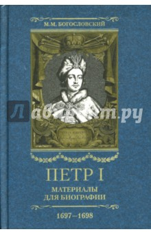 Петр I. Материалы для биографии: в 5 т. Т. 2. 1697-1698 1 копейка петра 1