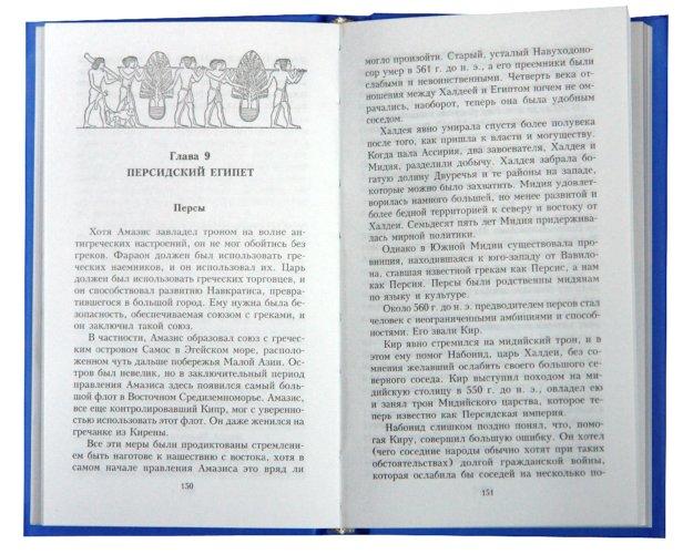 Иллюстрация 1 из 10 для Египтяне. От древней цивилизации до наших дней - Айзек Азимов   Лабиринт - книги. Источник: Лабиринт