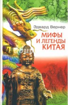 Мифы и легенды Китая мультатули сказки и легенды