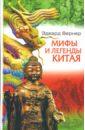 Вернер Эдвард Мифы и легенды Китая мариана монтейро легенды и сказки баскского народа
