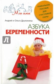 Азбука беременности. Уникальное пособие для счастливой мамы