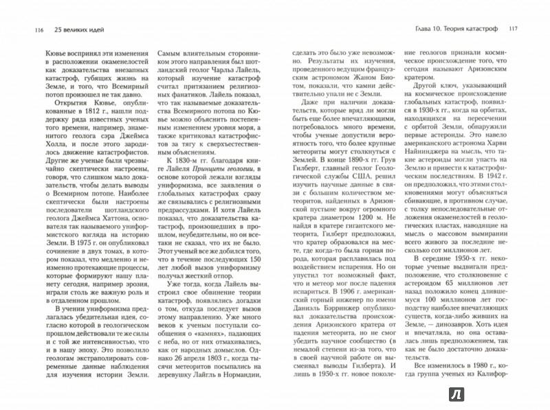 Иллюстрация 1 из 6 для 25 великих идей. Научные открытия, изменившие наш мир - Роберт Мэттьюз | Лабиринт - книги. Источник: Лабиринт