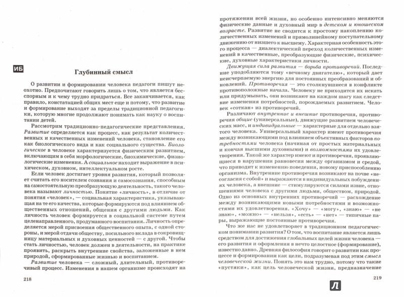 Иллюстрация 1 из 5 для Педагогика: в 3-х книгах. Книга 1: Общие основы: учебник для студентов вузов - Иван Подласый | Лабиринт - книги. Источник: Лабиринт