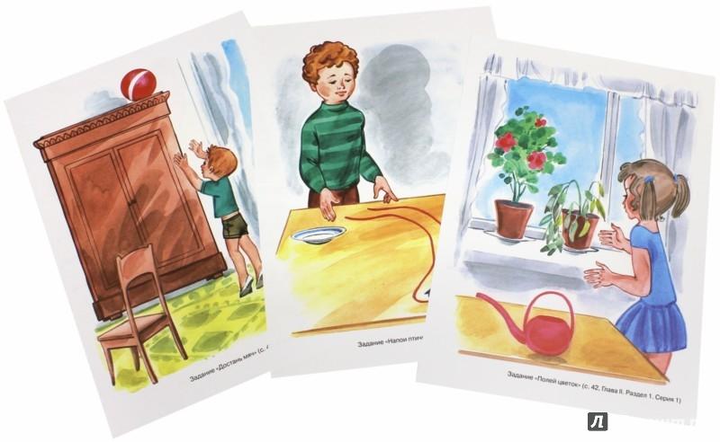 Иллюстрация 1 из 6 для Формирование мышления у детей с отклонениями в развитии. Наглядный материал - Елена Стребелева | Лабиринт - книги. Источник: Лабиринт
