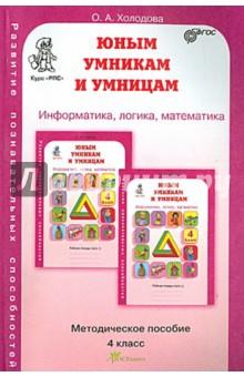 Юным умникам и умницам: Задания по развитию познавательных способностей (9-10 лет). ФГОС