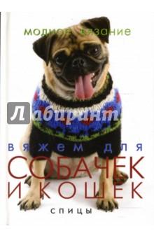 Вяжем для собачек и кошек: спицы бисер  сумочки для телефона  шапочки  галстуки