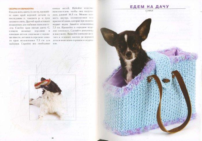 Иллюстрация 1 из 17 для Вяжем для собачек и кошек: спицы - Триша Малколм | Лабиринт - книги. Источник: Лабиринт