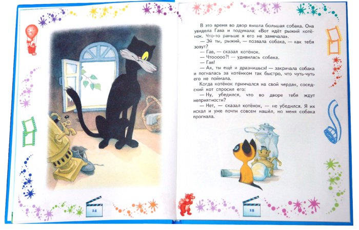 Иллюстрация 1 из 19 для Сказочный карнавал | Лабиринт - книги. Источник: Лабиринт