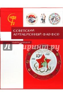 Советский агитационный фарфор самецкая э советский агитационный фарфор справочник определитель
