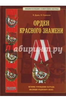 макс гельц от белого креста к красному знамени Орден Красного Знамени. Научное издание