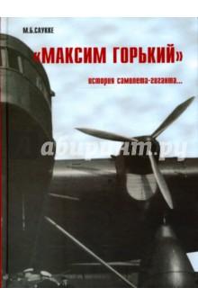 """""""Максим Горький"""". История самолета-гиганта"""