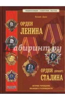 Орден Ленина. Орден Сталина (проект) ордена и медали великой отечественной