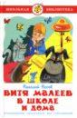 Носов Николай Николаевич Витя Малеев в школе и дома