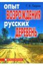 Тюрин Глеб Опыт возрождения русских деревень
