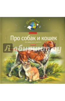 Про собак и кошек