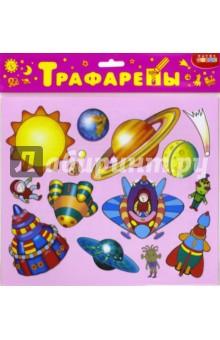 """Трафареты пластиковые """"Космос"""" (1616)"""