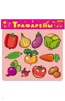 Трафареты пластиковые 1610 Овощи