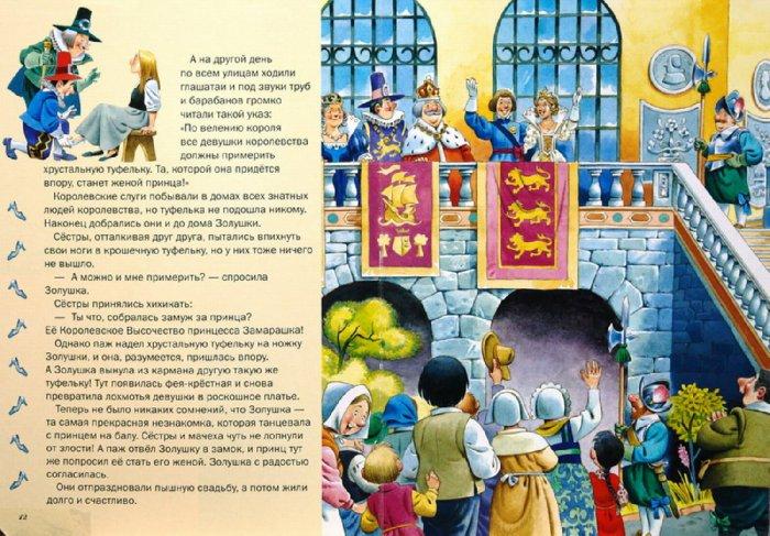 Иллюстрация 1 из 10 для Чудесные сказки о принцессах | Лабиринт - книги. Источник: Лабиринт
