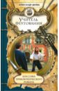 Дюма Александр Учитель фехтования; Черный тюльпан: Романы