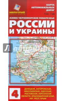 Карта автодорог: Азово-Черноморское побережье России и Украины