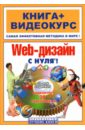 Лебедев Э.И. Web-дизайн с нуля! Книга + Видеокурс: Учебное пособие (+ СD)