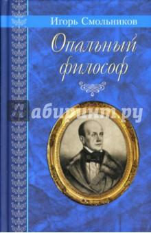 Опальный философ: Повести и рассказы а шардин исторические рассказы