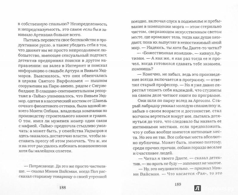 Иллюстрация 1 из 22 для Остаться в живых. Зловещий близнец - Гэри Трауп | Лабиринт - книги. Источник: Лабиринт