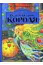 Джонс Аллан Фревин Волшебная тропа: Книга 1. Седьмая дочь короля