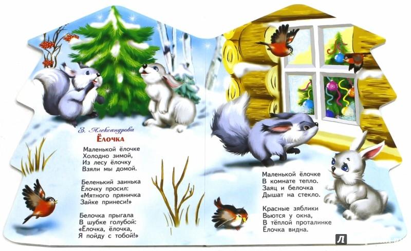 Иллюстрация 1 из 12 для В лесу родилась елочка - Кудашева, Александрова | Лабиринт - книги. Источник: Лабиринт