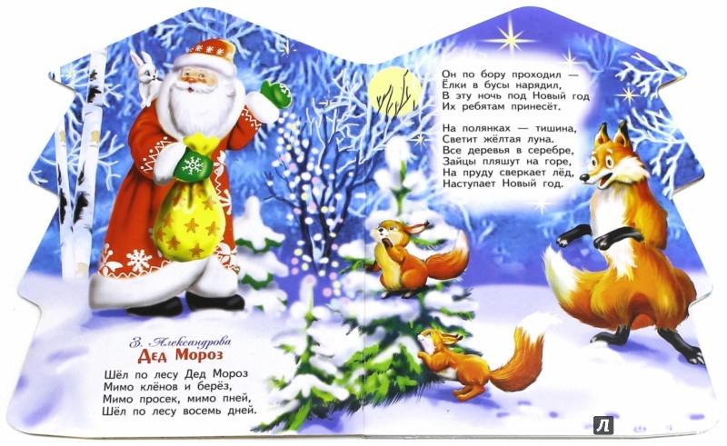 Иллюстрация 1 из 11 для Мы встречаем Новый год - Александрова, Барто, Берестов, Синявский, Тараховская | Лабиринт - книги. Источник: Лабиринт