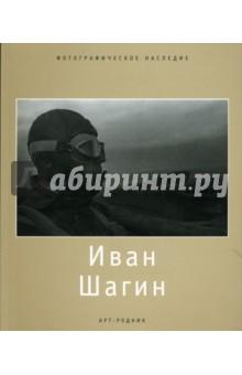 Иван Шагин от Лабиринт
