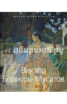 Виктор Борисов-Мусатов. 1870-1905