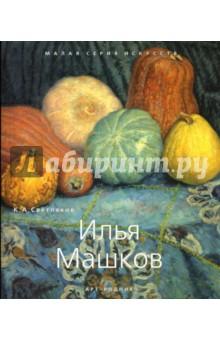 Илья Машков. 1881-1944 илья машков 1881 1944