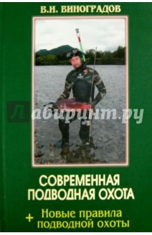 Современная подводная охота. Новые правила подводной охоты. Европейская часть России