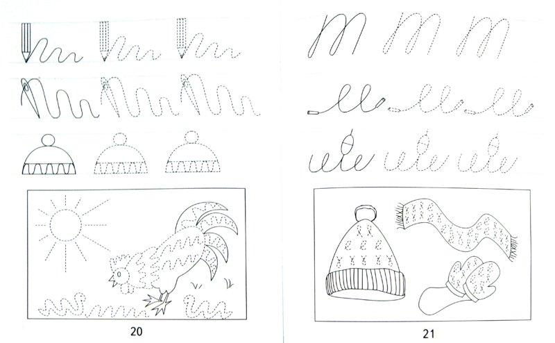 Иллюстрация 1 из 9 для Подготовка к письму. Часть 1. Для детей 5-6 лет | Лабиринт - книги. Источник: Лабиринт