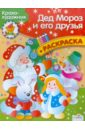 Кроха-художник. Дед Мороз и его друзья. Раскраска