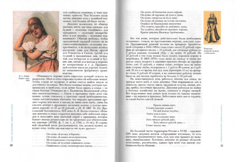 Иллюстрация 1 из 41 для Русские девушки - Изабелла Шангина   Лабиринт - книги. Источник: Лабиринт