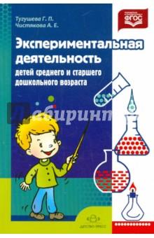Экспериментальная деятельность детей среднего и старшего дошкольного возраста. ФГОС
