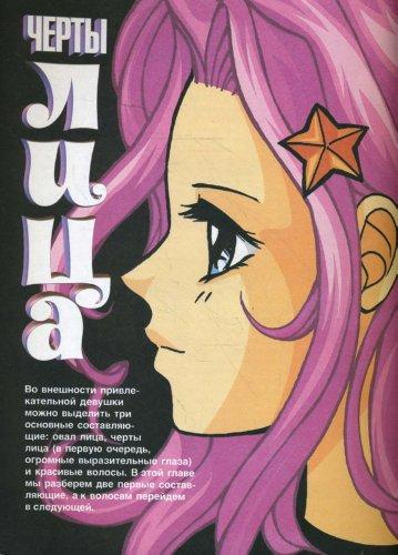 Иллюстрация 1 из 29 для Манга-мания. Биседзе. Как рисовать соблазнительных девушек из японских комиксов - Кристофер Харт | Лабиринт - книги. Источник: Лабиринт