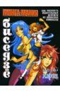 Харт Кристофер Манга-мания. Биседзе. Как рисовать соблазнительных девушек из японских комиксов