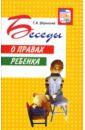Беседы о правах ребенка. Методическое пособие для занятий с детьми 5-10 лет